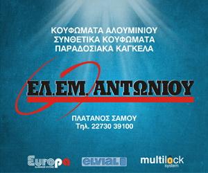 ΕΛ.ΕΜ.ΑΝΤΩΝΙΟΥ (Κουφώματα Αλουμινίου/Συνθετικά)
