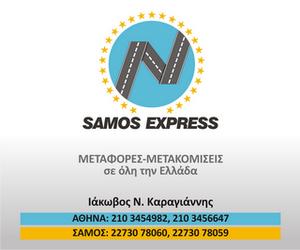 Μεταφορες Samos Express