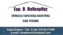 ΕΜΜΑΝΟΥΗΛ Β. ΒΑΛΚΑΜΛΗΣ