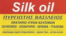 ΠΡΑΤΗΡΙΟ ΥΓΡΩΝ ΚΑΥΣΙΜΩΝ SILK OIL (ΠΥΡΓΙΩΤΗΣ ΒΑΣΙΛΕΙΟΣ)